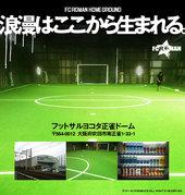 浪漫が生まれる場所、ホームグラウンド・フットサルヨコタ正雀ドーム