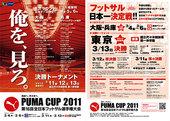 フットサル日本一を決める戦い、PUMA CUP 2011 全日本フットサル選手権!!