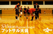 S-vision ビギナーリーグ フットサル大会2日目レポート!