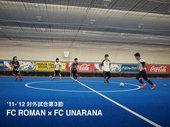 対外試合第3節 vs FC UNARANA  結果レポート