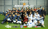 ROMAN CUP2011 大会レポート!!
