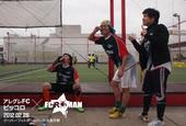 対外試合第8節 vs アレグレFC&ピッコロ戦 結果レポート!