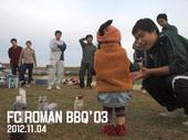 3度目の開催、FC ROMAN'S BBQ'03!