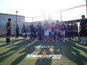 ROMAN CUP2012大会レポート!