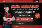 あのキングカズに会えるフットサル大会、KING KAZU CUP