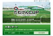 Q's MALL Presents たむけんCUP 特設ページ公開中!