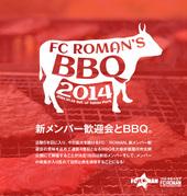 FC ROMAN'S BBQ2014 開催決定!
