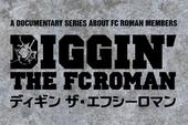 メンバーの素顔に迫る新コンテンツ『DIGGIN' THE FC ROMAN』