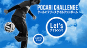 TRICkSTAR5のYO選手のフリースタイル動画を研究できるiPhoneアプリ登場!