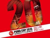 フットサル日本一のチームを決める戦い、PUMA CUP2015