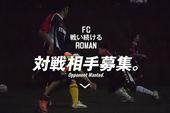 FC ROMANではフットサル対外試合・対戦相手を募集中!
