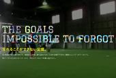 過去の伝説のゴールを振り返る、「THE GOALS IMPOSSIBLE TO FORGET」公開!