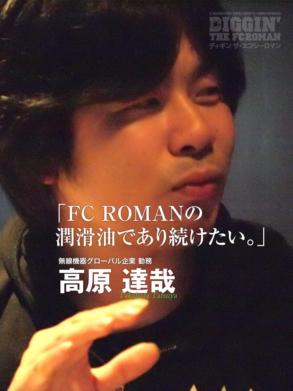takahara-diggin.jpg