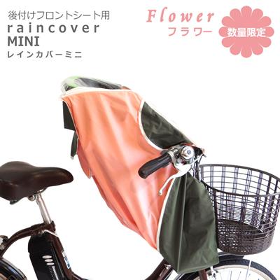 flower_MINI_main.jpg